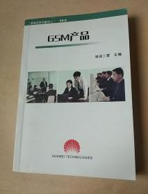 GSM产品