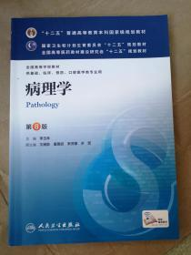 病理学第8版