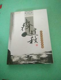 2010齐建秋点评中国书画市场