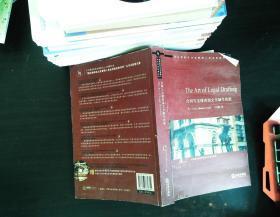 合同与法律咨询文书制作技能
