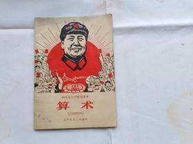 文革课本:陕西省小学暂用课本 算术 三年级第二学期用 封面漂亮毛泽东像 1969年一版一印