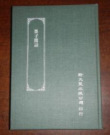 """墨子闲诂 (初版精装本)""""汉文大系14"""""""