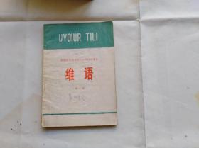 新疆维吾尔自治区中学试用课本 维语 第一册 1972年一版一印