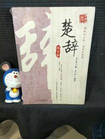万卷楼国学经典-楚辞(图文版)