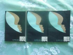 飘(上中下三册全)    傅东华译,是<乱世佳人>最好的译本,1979年1版1印,私人藏品, 九五品