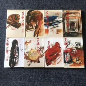 《笑傲江湖》明河社八版八册全