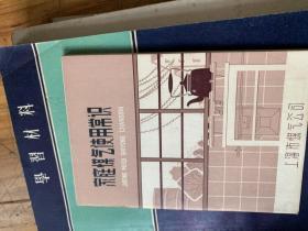 4594:家庭煤气使用常识 每页都有插图,封面反面有加盖的毛主席头像敬祝毛主席万寿无疆毛主席语录等