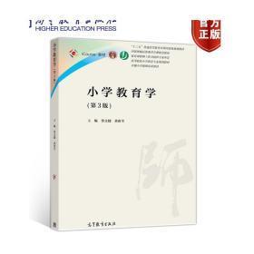 小学教育学(第3版) 曾文婕 黄甫全 高等教育出版社