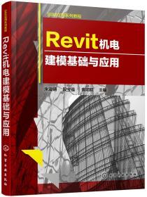 Revit機電建模基礎與應用