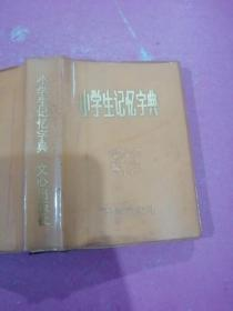 小学生记忆字典