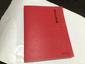 画说红楼梦(马小娟 签名).