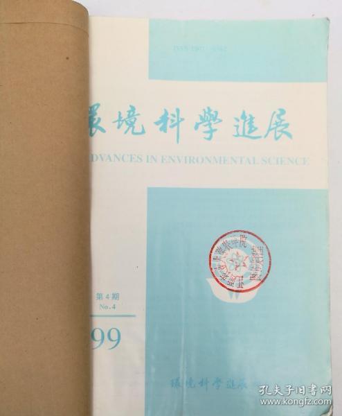 环境科学进展(双月刊)  1999年(4-6)期  合订本  馆藏