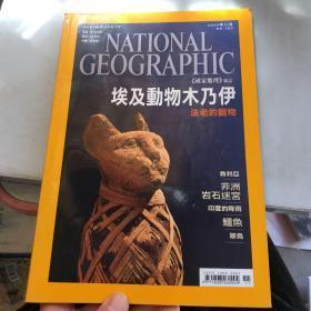国家地理 中文版  2009.11月号