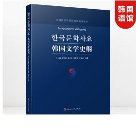 韩国文学史纲 9787563490554 延边大学出版社 高校韩国语通用教材