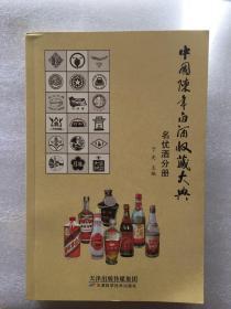 陈年白酒收藏大典