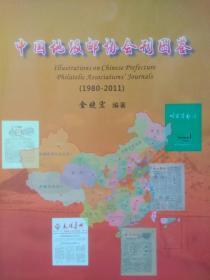 中国地级邮协会刊图鉴(1980-2011)