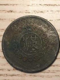 包老包真民国元年四川军政府造当二十文四川铜币背汉字(鄙视刷屏卖假币的)