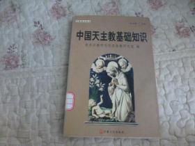 中国天主教基础知识·