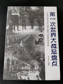 """""""一战百年""""系列丛书:第一次世界大战总盘点"""