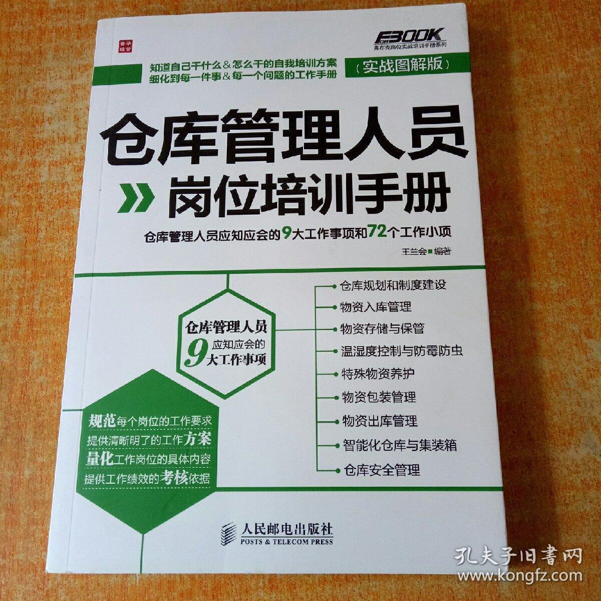 仓库管理人员岗位培训手册:仓库管理人员应知应会的9大工作事项和72个工作小项(实战图解版)