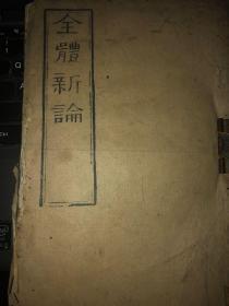 全体新论 咸丰元年刊印 中国出版的第一部西医著作  全书通篇附大量精美木刻插图。墨迹清晰。自修研读收藏佳品。此刻本与孔网售的珍品郑振铎题赠顾寿白同款。(见图)此书未经修补,品相完整古朴。以书会友,留言交流。