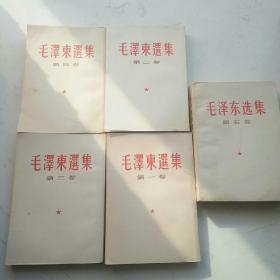 毛泽东选集全五卷竖版五卷横版