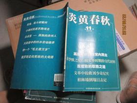 炎黄春秋 2009-2013年共7本 5578
