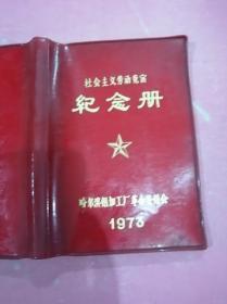 纪念手册(社会主义劳动竞赛)