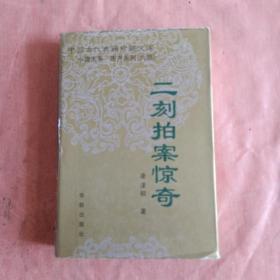 中国古代典籍珍藏文库小说大系(二刻拍案惊奇)