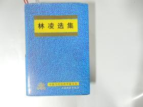 林凌选集-中国当代经济学家文丛