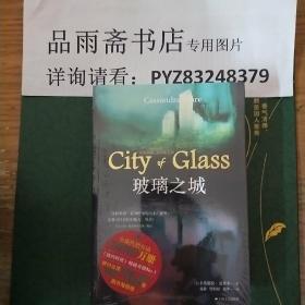 """玻璃之城:""""圣杯神器""""系列03."""