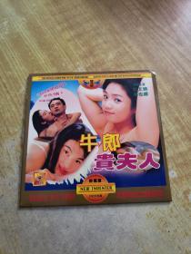 牛郎贵夫人 VCD(2合1)
