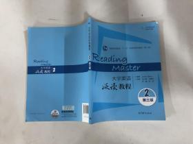 大学英语泛读教程2(第3版)