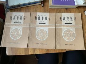 4607:无线电学习丛书 无线电数学(上中下3册全 )