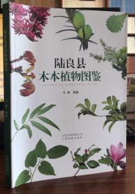 陆良县木本植物图鉴