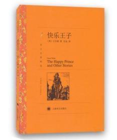 正版现货 快乐王子 奥斯卡王尔德的书 巴金译 译文名著精选 中文?