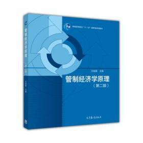 """管制经济学原理(第二版)/普通高等教育""""十一五""""国家级规划教材"""