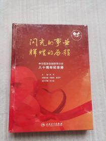 闪光的事业辉煌的历程:中华医学会放射学分会八十周年纪念册