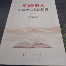 平语近人  习近平总书记用典(初中版)