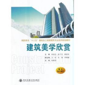 建筑美学欣赏 孙来忠 9787560599564 西安交通大学出版社
