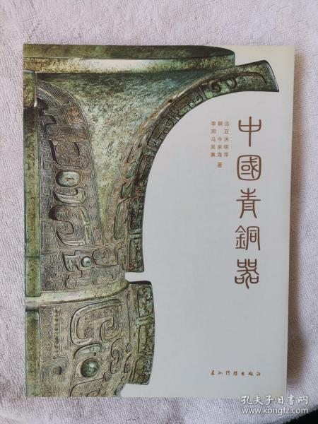 中国青铜器