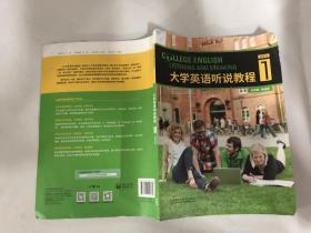 大学英语听说教程1智慧版