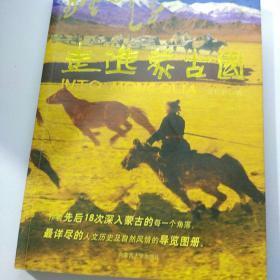走进蒙古国