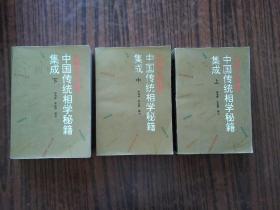 中国传统相学秘籍集成  [上、中、下]