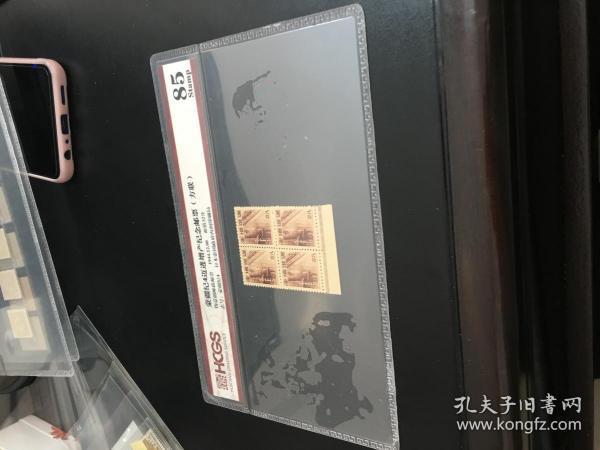 蒙疆纪4迈进增产纪念邮票方联