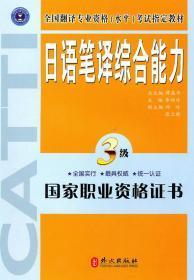 catti日语笔译三级3级全套3本 正版 李均洋  9787119039961