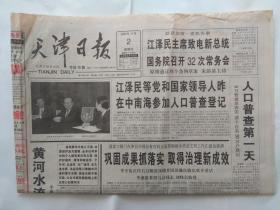 天津日报2000年11月2日【存1-4版】