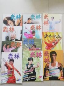武林1999全年【1.2.3.4.5.6.7.8.9.11】缺10,12【11册合售】