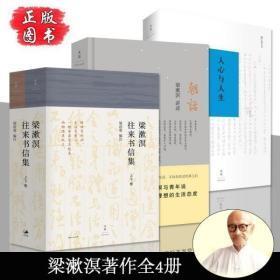 sk 梁漱溟著作全4册 梁漱溟往来书信集上下卷+朝话+人心与人生 东