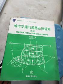 城市交通与道路系统规划